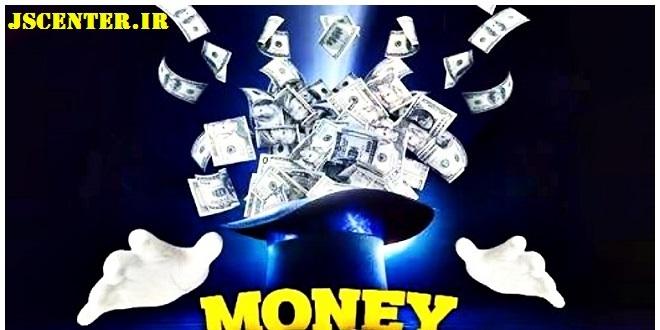 پرونده جادوی پول و بانک