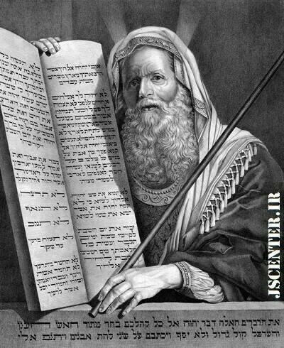 حضرت موسی نویسنده تورات