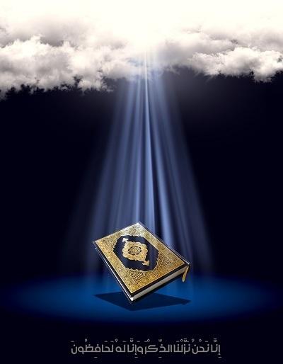 قرآن حبل متین الهی