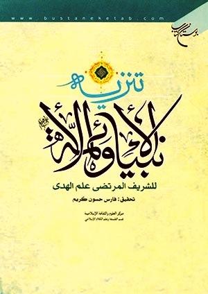 تنزیه الانبیاء سید مرتضی