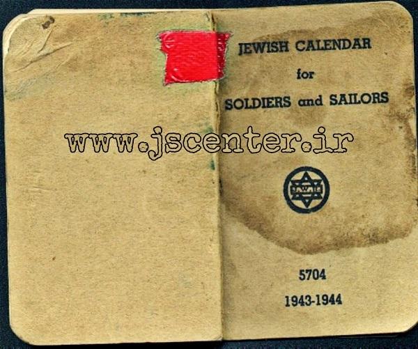 جلد تقویم یهودی برای سربازان و ملوانان