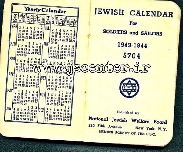 داخل جلد و صفحه اول تقویم یهودی برای سربازان و ملوانان