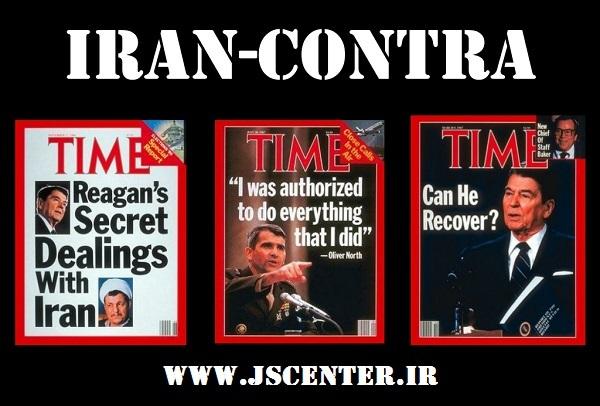 رسوایی ایران کنترا و ایران گیت
