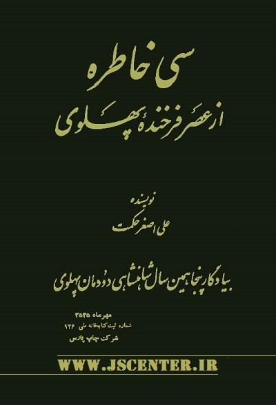 سی خاطره از عصر فرخنده پهلوی نوشته علی اصغر حکمت عامل کشف حجاب
