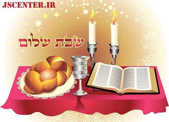 شبات یا سبت یا شنبه در دین یهود