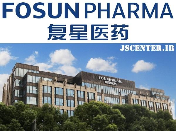 شرکت داروسازی شانگهای فوسون فوسون فارما