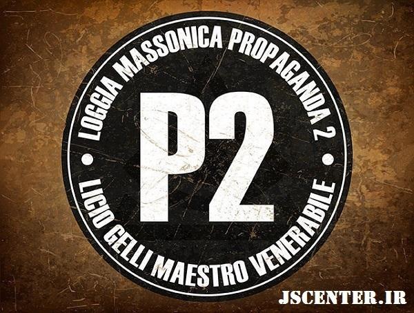 لژ ماسونی P2 ایتالیا
