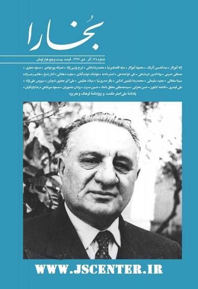نشریه بخارا و بانی کشف حجاب علی اصغر حکمت