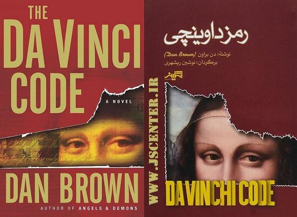 کتاب رمز داوینچی از دن براون