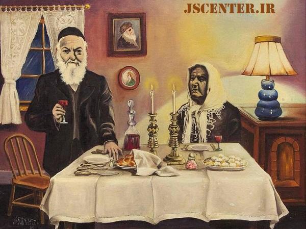 یک خانواده یهودی در شبات