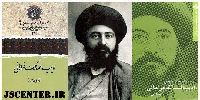 ادیبالممالک فراهانی شاعری از دربار قاجار تا لژ بیداری