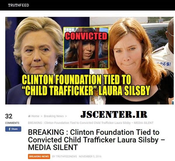 ارتباط بنیاد کلینتون با متهم قاچاق کودکان لارا سیلزبی