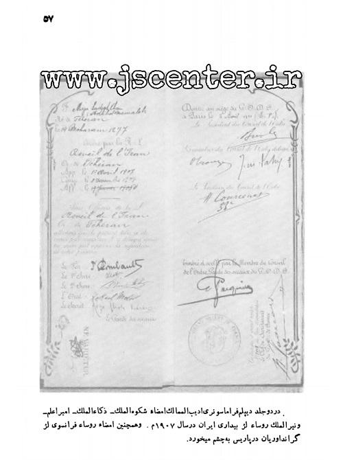 اسناد عضویت ادیبالممالک فراهانی در فراماسونری 4