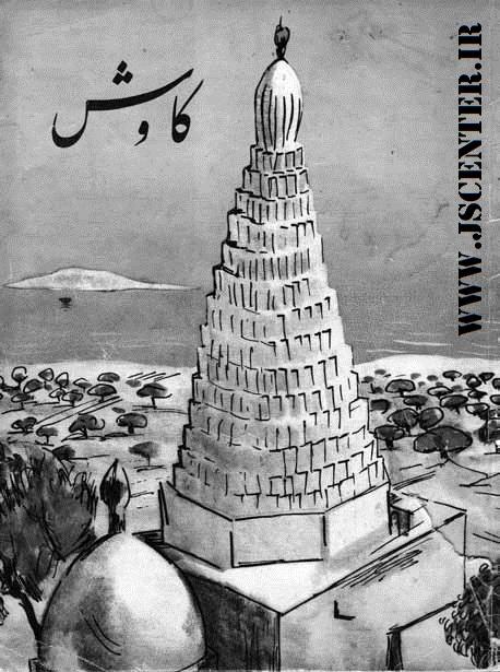 امیرعباس هویدا و مجله کاوش