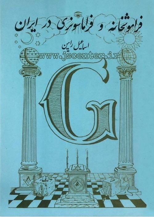 جلد دوم کتاب فراموشخانه و فراماسونری در ایران