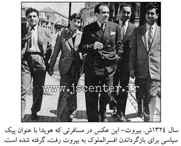سفر هویدا به بیروت برای بازگرداندن مادرش افسرالملوک