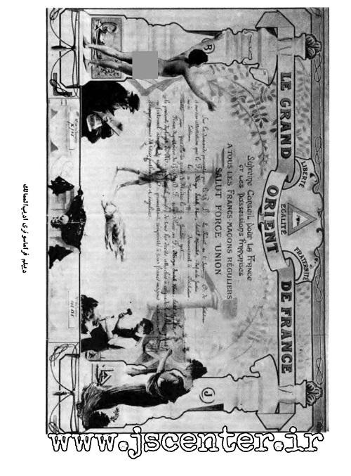 سند عضویت ادیبالممالک فراهانی در فراماسونری 3