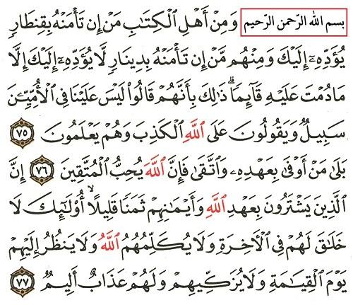 سوره آل عمران آیات 75 تا 77