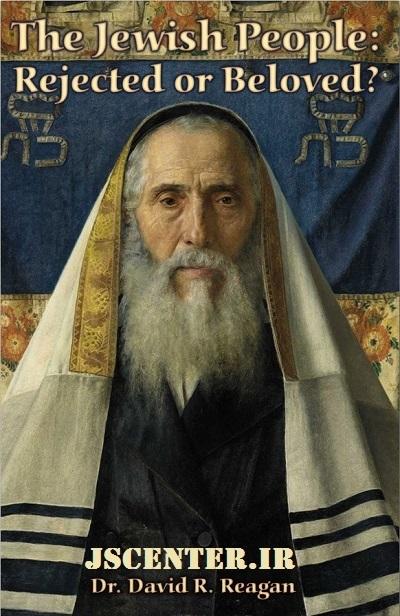 قوم یهود و ادعای سیادت و شرافت