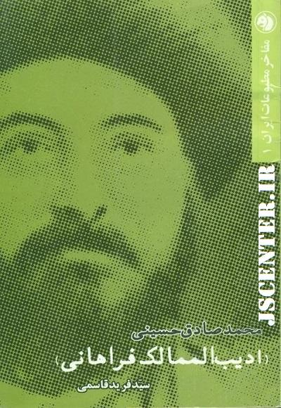 محمد صادق ادیبالممالک فراهانی