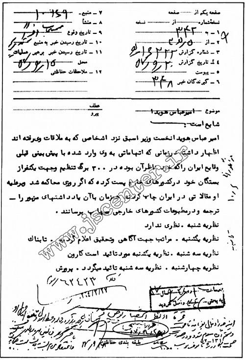 هویدا و پیشبینی دستگیری