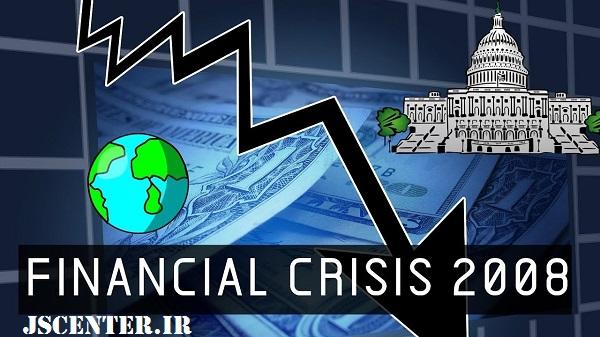 بحران اقتصادی و بحران مالی جهانی