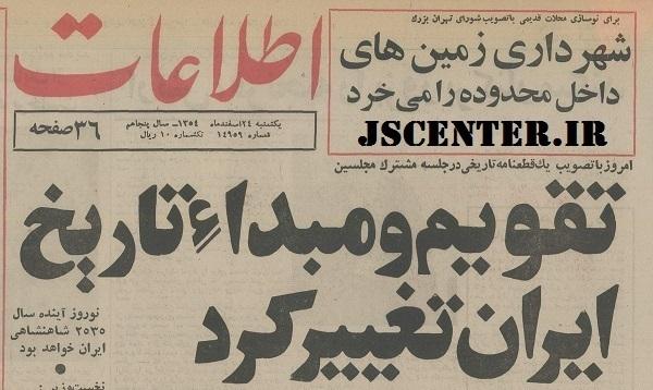 تقویم و مبدأ تاریخ ایران تغییر کرد