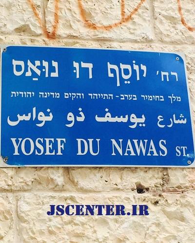 خیابان یوسف ذونواس در اورشلیم اسرائیل