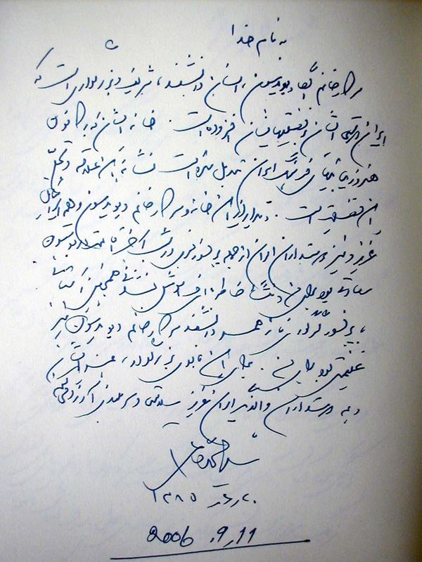 ریچارد فرای و محمد خاتمی و الگا دیویدسن