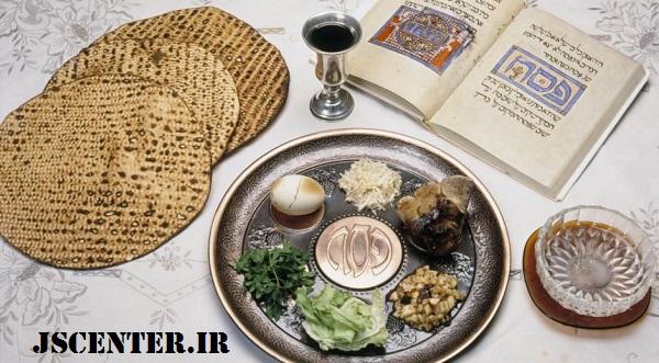غذاهای مخصوص عید پسح