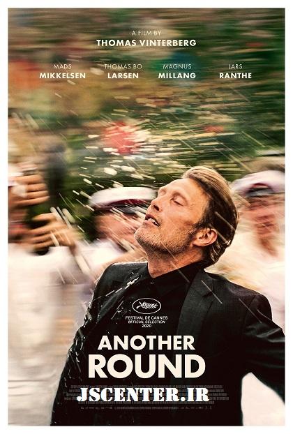 فیلم سینمایی یک دور دیگر