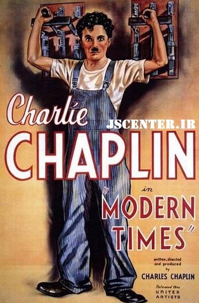 فیلم عصر جدید چارلی چاپلین