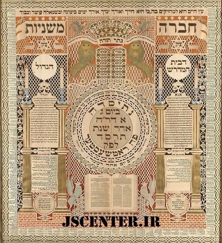 یک تقویم عبری شمارش ایام عومر در موزه یهودیان منهتن