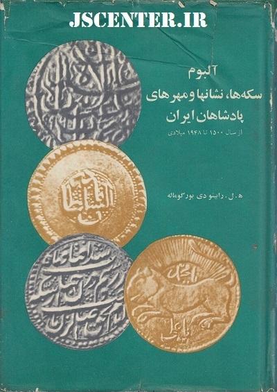 آلبوم سکهها نشانها و مهرهای پادشاهان ایران