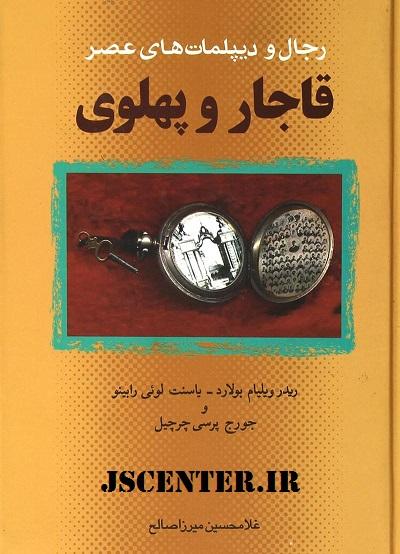 رجال و دیپلماتهای عصر قاجار و پهلوی