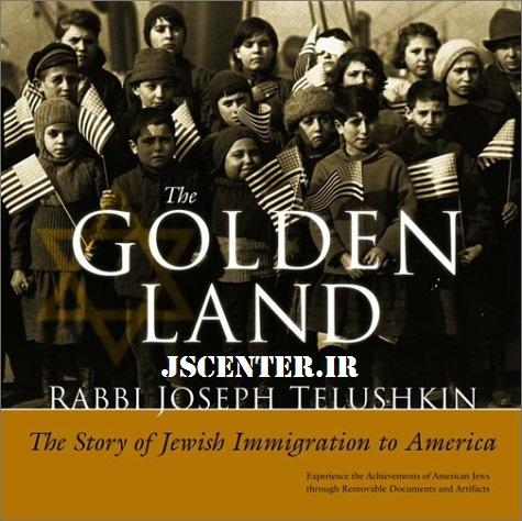 سرزمین طلایی داستان مهاجرت یهودیان به آمریکا