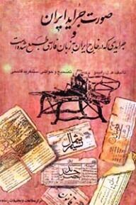 صورت جراید ایران و جرایدی که در خارج ایران به زبان فارسی طبع شده است