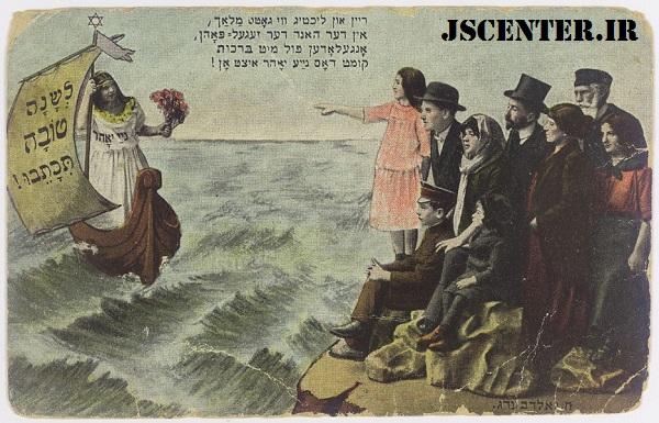 پرکندگی و مهاجرت یهودیان