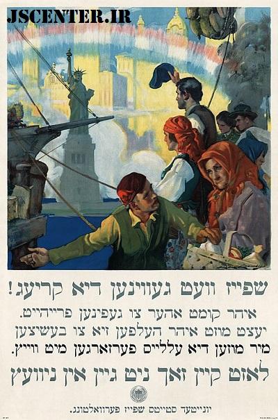 پوستر یهود در ایالات متحده آمریکا