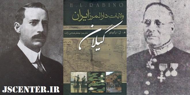 کارنامه لویی رابینو نایبکنسول انگلیس در رشت