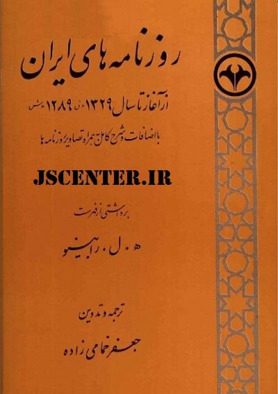 کتاب روزنامههای ایران نوشته لویی رابینو و جعفر خمامیزاده
