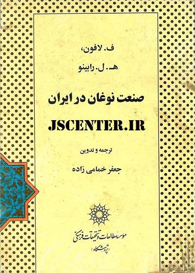 کتاب صنعت نوغان در ایران نوشته لویی رابینو