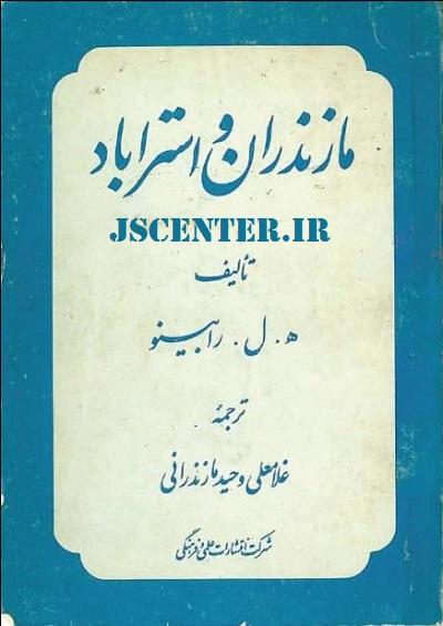 کتاب مازندران و استرآباد نوشته لویی رابینو