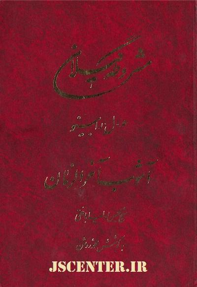 کتاب مشروطه گیلان نوشته لویی رابینو