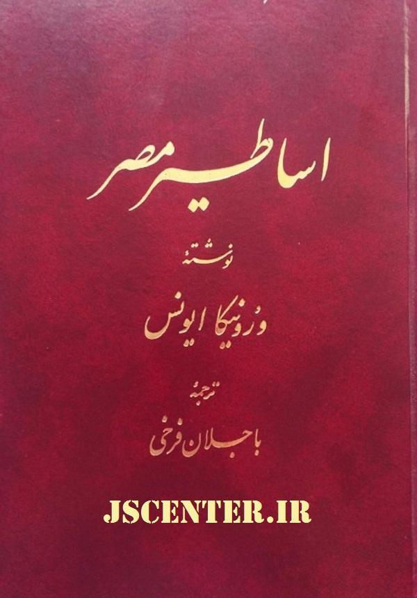 اعجاز تاریخی قرآن ادعای خدایی فرعون در کتاب اساطیر مصر 1