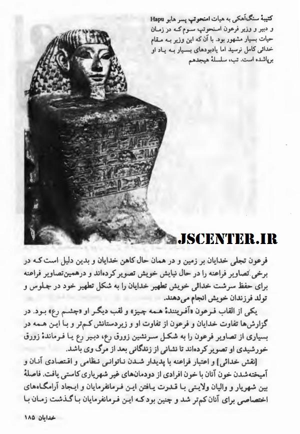 اعجاز تاریخی قرآن ادعای خدایی فرعون در کتاب اساطیر مصر 3