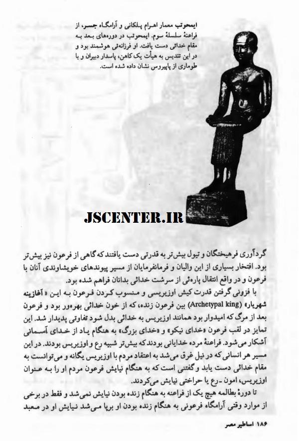 اعجاز تاریخی قرآن ادعای خدایی فرعون در کتاب اساطیر مصر 4