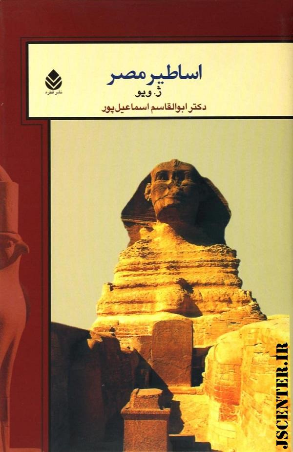 اعجاز تاریخی قرآن ادعای خدایی فرعون در کتاب اساطیر مصر 5