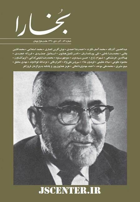 بدیعالزمان فروزانفر و مجله بخارا
