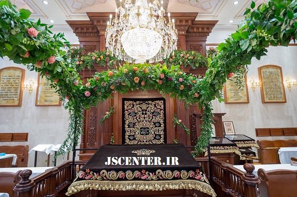 تزیین کنیسه در عید شاووعوت